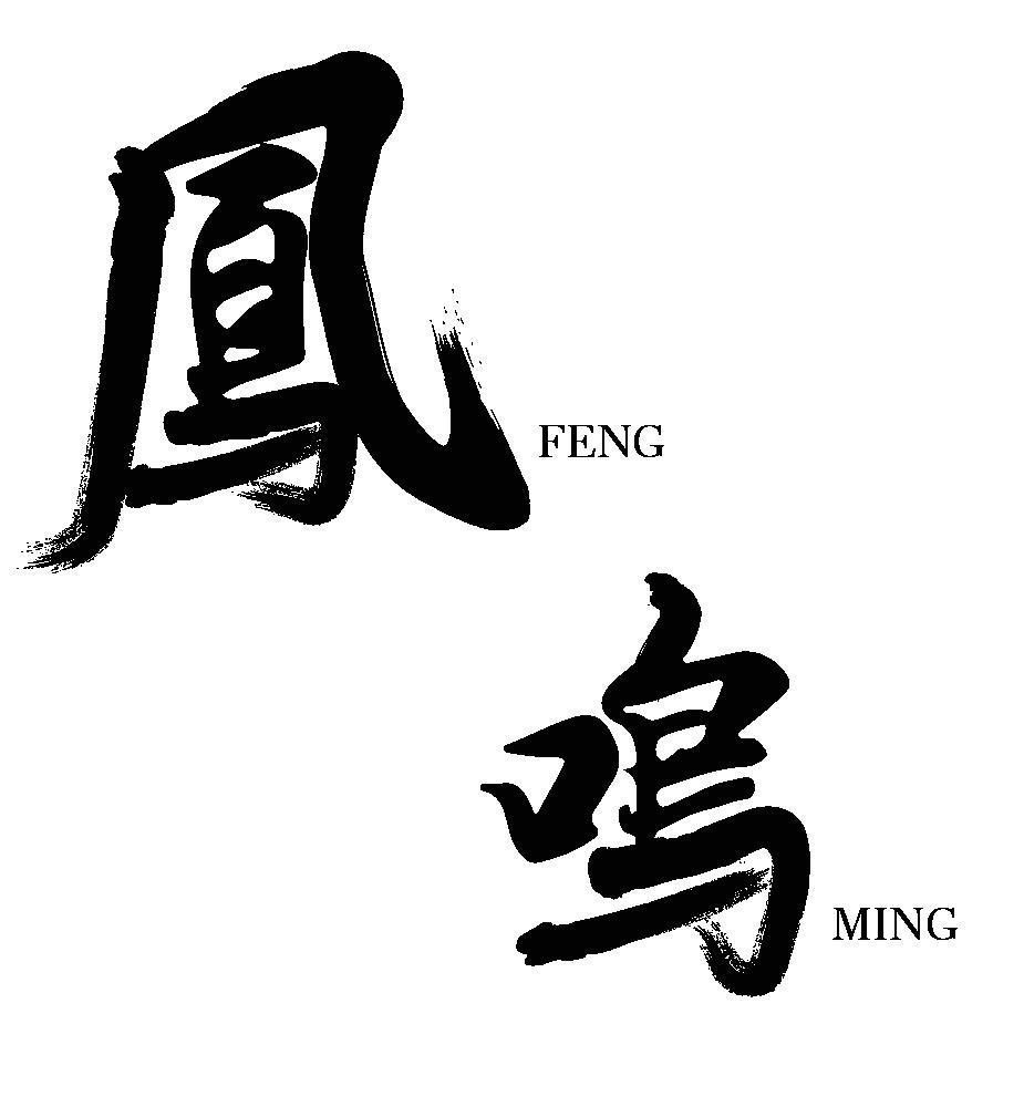 凤鸣 PHOENIX